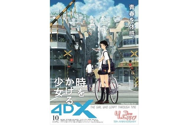 「時をかける少女」4DX