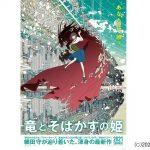 細田守監督「竜とそばかすの姫」ネットが舞台、ストーリーとビジュアルを明らかに