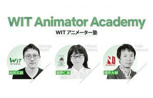 WITアニメーター塾