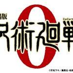 「呪術廻戦」劇場アニメ決定、「鬼滅」に続きさらなるブームとなるか?