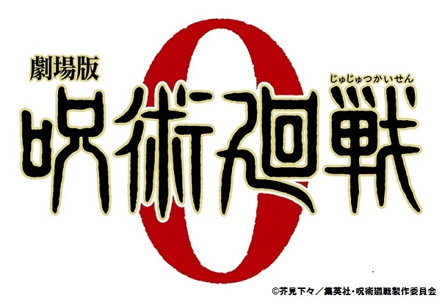 『劇場版 呪術廻戦 0』