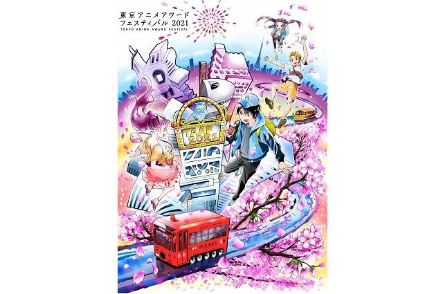東京アニメアワードフェスティバル 2021(TAAF 2021)