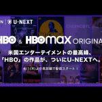 U-NEXT、定額課金配信で米国ワーナーと独占配信契約 HBO Maxタイトル上陸