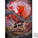 中国アニメ「白蛇:縁起」日本上陸 配給にブシロード、吹替主演に三森すずこ