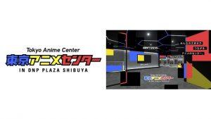 東京アニメセンター in DNP PLAZA SHIBUYA