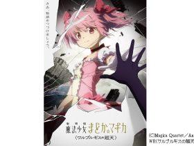 『劇場版 魔法少女まどか☆マギカ 〈ワルプルギスの廻天〉』