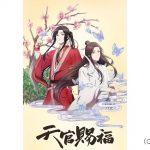 ビリビリ製作の人気中国アニメ「天官赐福」、7月よりMX・BS11にて放送開始