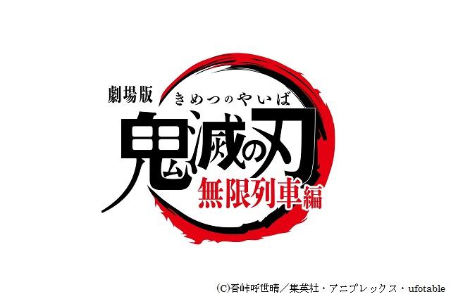 『劇場版「鬼滅の刃」無限列車編』