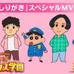映画「クレヨンしんちゃん」延期、異例の公開前日決定