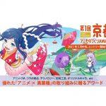 「アニものづくりアワード」が京都へ 2年ぶり、京まふと共催で実施