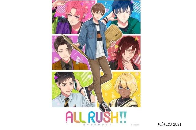 「ALL RUSH!!」