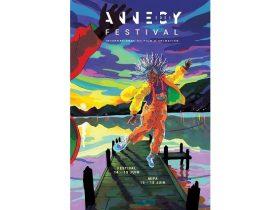 アヌシー国際アニメーション映画祭