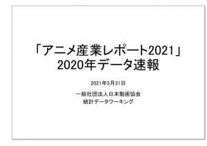 アニメ産業レポート速報