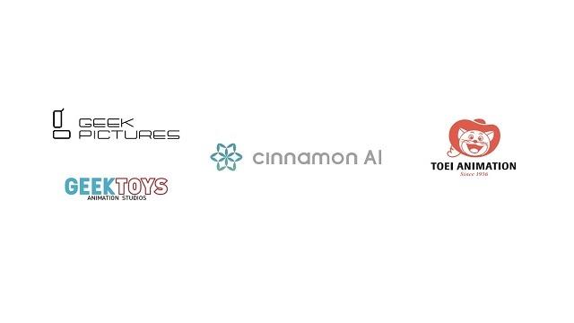 「アニメーション自動着色AI」共同プロジェクト