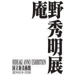「庵野秀明展」国立新美術館で開催、アマチュア時代から現在までを一望