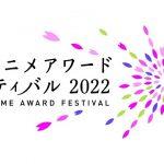 東京アニメアワードフェスティバル、2022年3月に池袋で開催