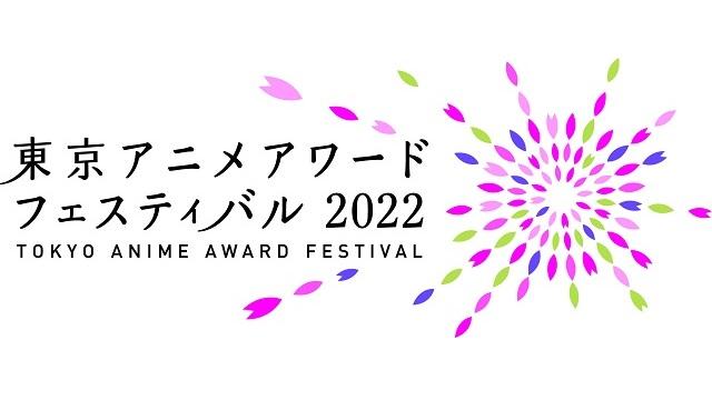 東京アニメアワードフェスティバル