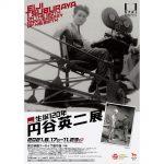 「生誕120年 円谷英二展」、東京・京橋の国立映画アーカイブで開催