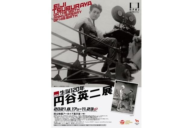 「生誕120年 円谷英二展」