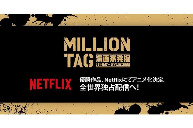 「MILLION TAG」