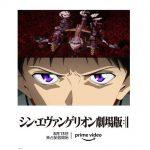 「シン・エヴァ」終映は102.2億円、8月13日よりAmazon Prime独占配信開始