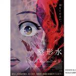 トムスが韓国・劇場アニメ「整形水」を買付け、国内配給で9月23日公開