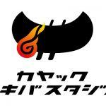 カヤックがデジタルアニメ事業部設立 Unity/UnrealEngineの映像制作に特化