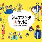 1900億円市場「サブカルおじさん」が狙い、マーケティング組織「シニアエンタ★ラボ」設立