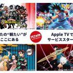 Apple TVに日本アニメ専門配信チャンネル「アニメカ」