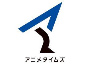 アニメタイムズ