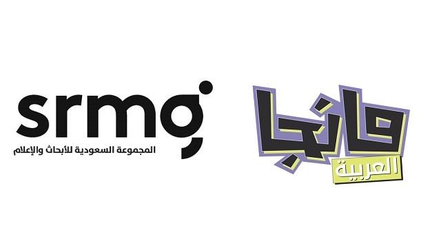 サウジ・リサーチ&メディアグループ(SRMG)