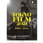 東京国際映画祭、ポスタービジュアルにコシノジュンコ、Amazon協賛で短編新人賞も