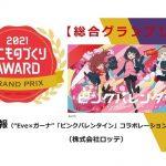 ロッテCMアニメ「心予報」、アニものづくりアワード総合グランプリ受賞