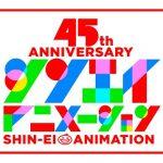 シンエイ動画が公式YouTubeチャンネル開設、創立45周年の記念日に